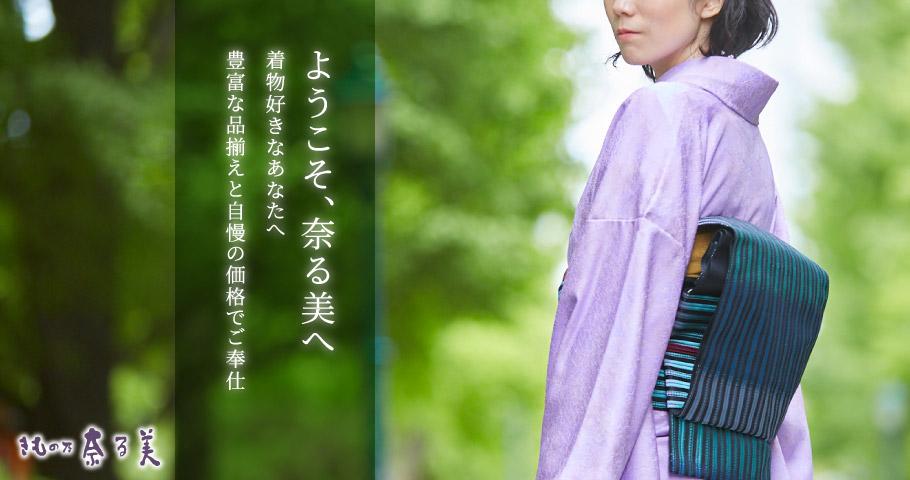 ようこそ、奈る美へ 着物好きなあなたへ 豊富な品揃えと自慢の価格でご奉仕