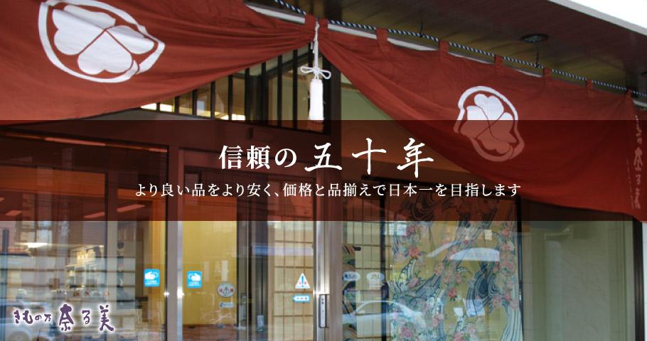 信頼の五十年 より良い品をより安く、価格と品揃えで日本一を目指します